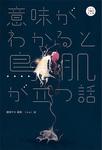 「意味がわかると鳥肌が立つ話」(C)Saki Kurama, Gakken 2019