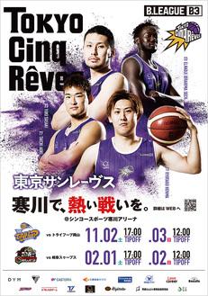 参加チームのポスター