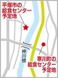 平塚市でもセンター建設