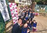 寒川小学校の卒業生と保護者