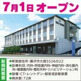 「村田会湘南大庭病院」が7月1日にオープン