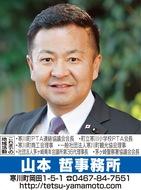 いのち守る県水防災戦略