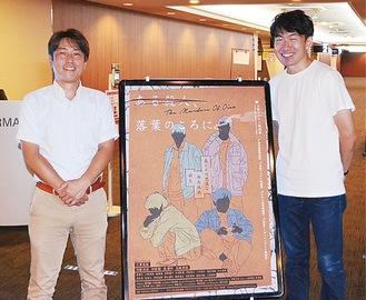 三澤監督(右)と鈴木総支配人