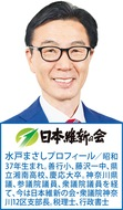 寒川町議会議員選挙にご関心を!