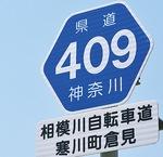 自転車道でも県道