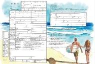 海を感じる婚姻届