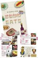 寒川の美味大図鑑