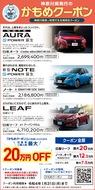 日産車が最大20万円割引