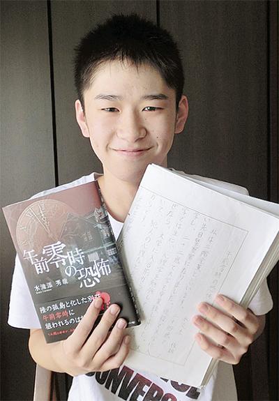 14歳の作家が誕生