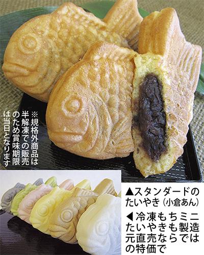 たいやき1個20円!!