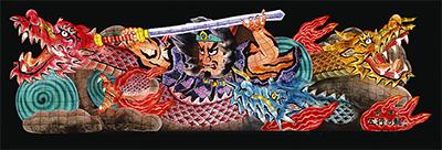 新年待つ五行(ごぎょう)の龍