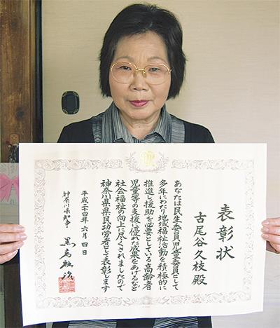 古尾谷さんに県民功労賞