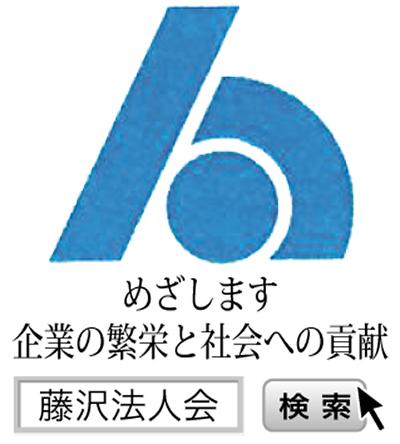 鈴木市長 藤沢を語る