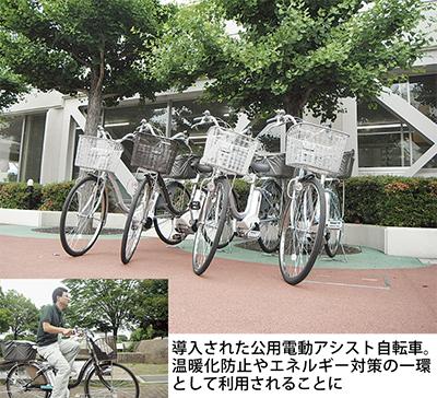 電動自転車を導入