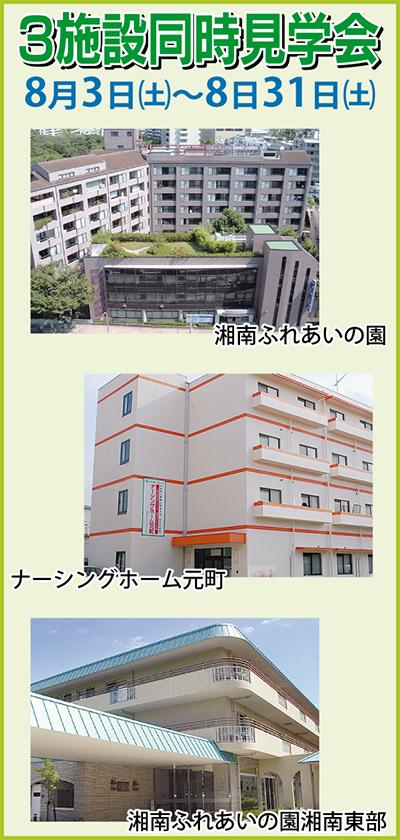 3施設を見比べられる見学会