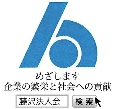藤沢駅前開発を知る
