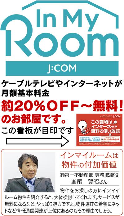 ケーブルテレビインターネット月額利用20%オフ〜無料