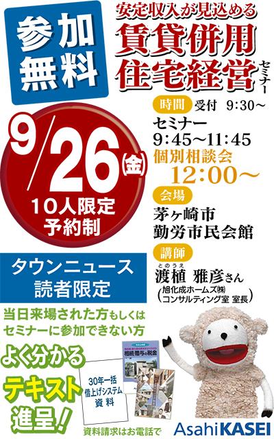 9月26日(金)、寒川向け第2弾!