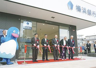 横浜銀行がオープン