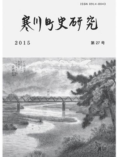 「町史研究」など刊行