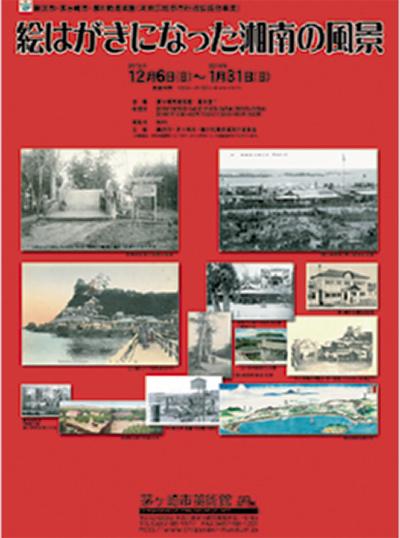 湘南の風景絵はがき展