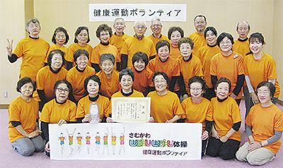 寒川町に公衆衛生協会賞