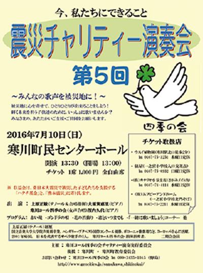 7・10震災慈善コンサート