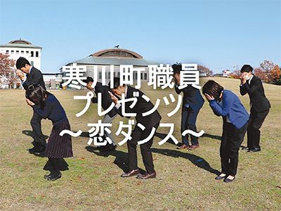 町職員が「恋ダンス」