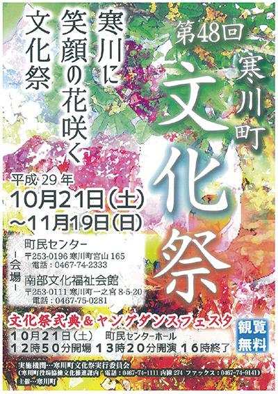 「寒川に笑顔の花咲く文化祭」