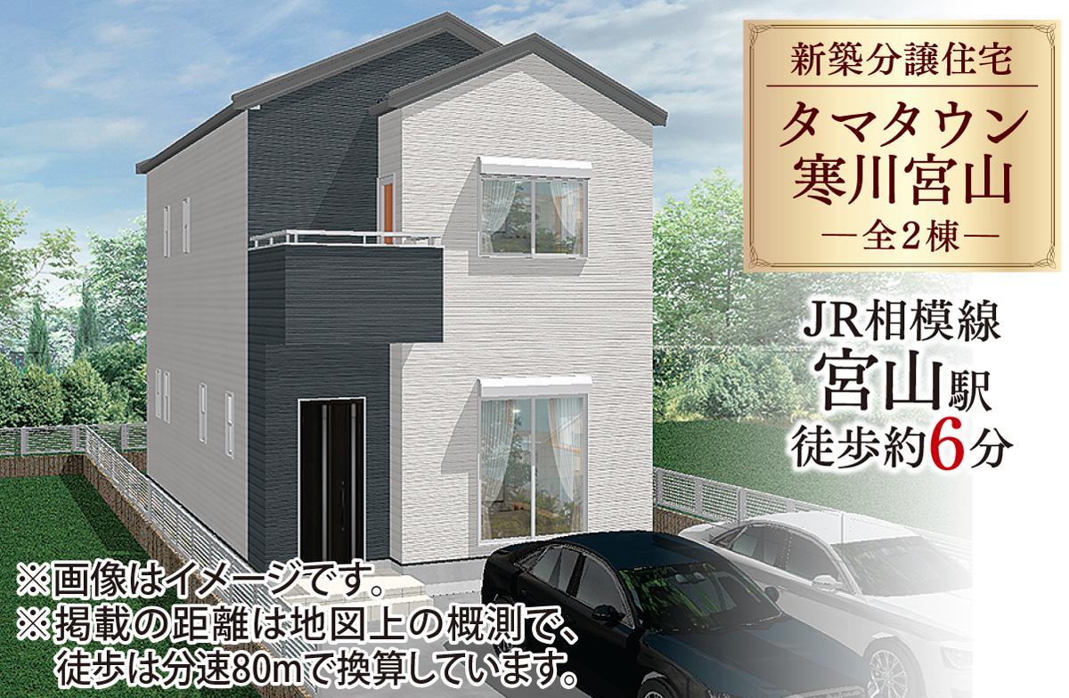 寒川町で新築分譲住宅販売中