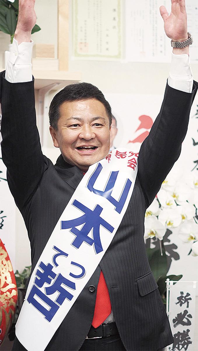 山本氏 無投票で当選へ