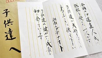 封筒に添えられていた「ダテナオト」の手紙
