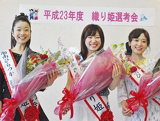 今年の織り姫に選ばれた3人。左から本郷さん、内山さん、永松さん
