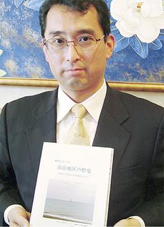 浜岳地区の歴史を出版した栗原さん