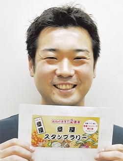 参加券を手に、杉山さん