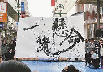 旧長崎屋前のステージで、高校生グループが書のパフォーマンスを披露した
