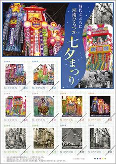 今年の切手シート