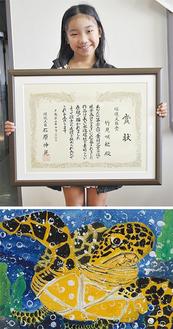 賞状を手に笑顔の竹見さん(上)受賞作品「頑張れ海ガメ」(下)