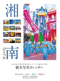 観光写真カレンダー