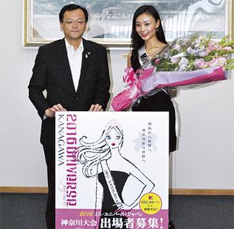 大会PRのために市長を訪問した山岡さん(右)