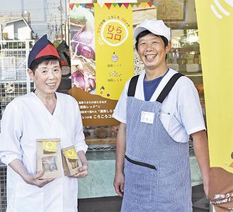 商品を手に鈴木房子社長(左)と鈴木崇専務