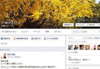 「平塚が大好き」のページ