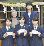 (前列左から)絵馬を持つ明石さん、佐藤さん、大森さん。(後列左から)三嶽さん、篠崎教諭