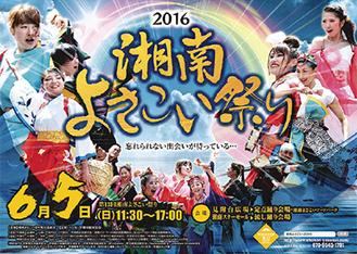 湘南よさこい祭りのポスター
