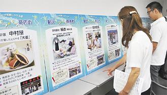 5日の会議で披露された各店舗のポスター