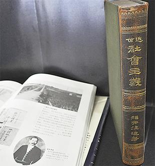 展示中の『近世社会主義』の原書(右)と関連書籍
