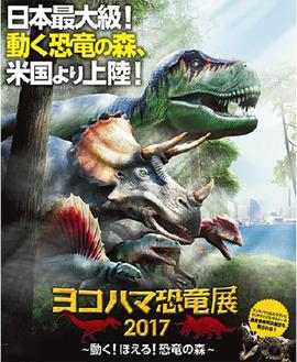 太古の森で17体の恐竜が動きほえる