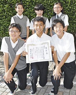 (前列右から)齊山天彪君、大江朝日君、益尾広大君、(後列右から)藤井遥香さん、西村真琴さん、深山遥さん