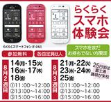 新プラン月額280円〜が業界席巻