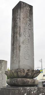大松寺の徳本名号塔